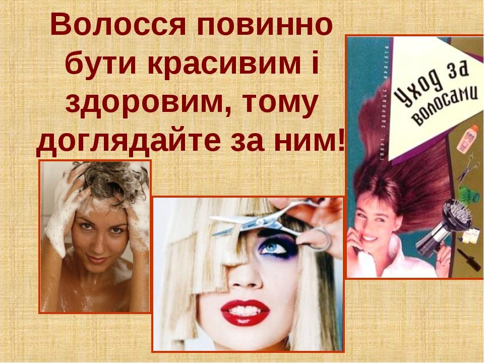 Волосся повинно бути красивим і здоровим, тому доглядайте за ним!