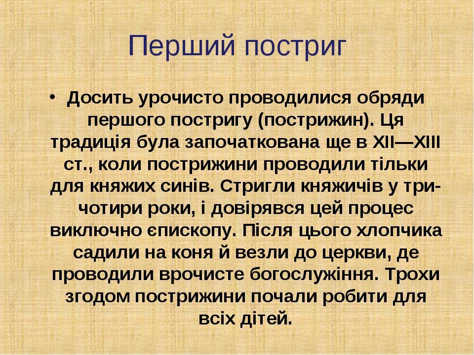 Перший постриг Досить урочисто проводилися обряди першого постригу (пострижин...
