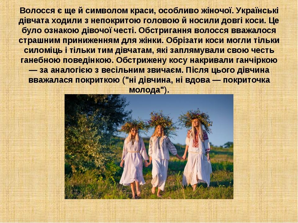 Волосся є ще й символом краси, особливо жіночої. Українські дівчата ходили з...
