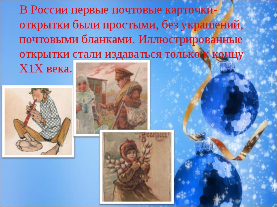 В России первые почтовые карточки-открытки были простыми, без украшений, поч...