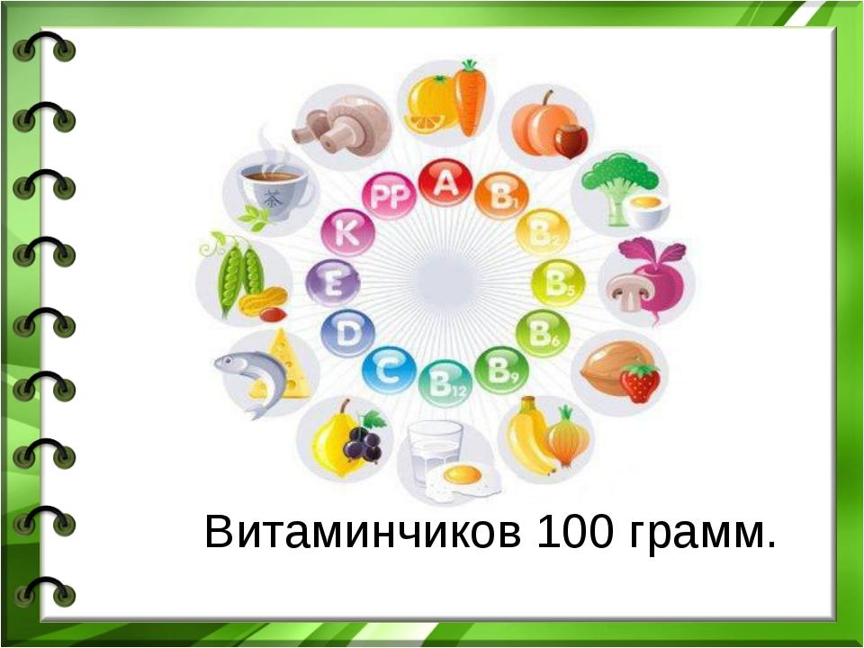Витаминчиков 100 грамм.