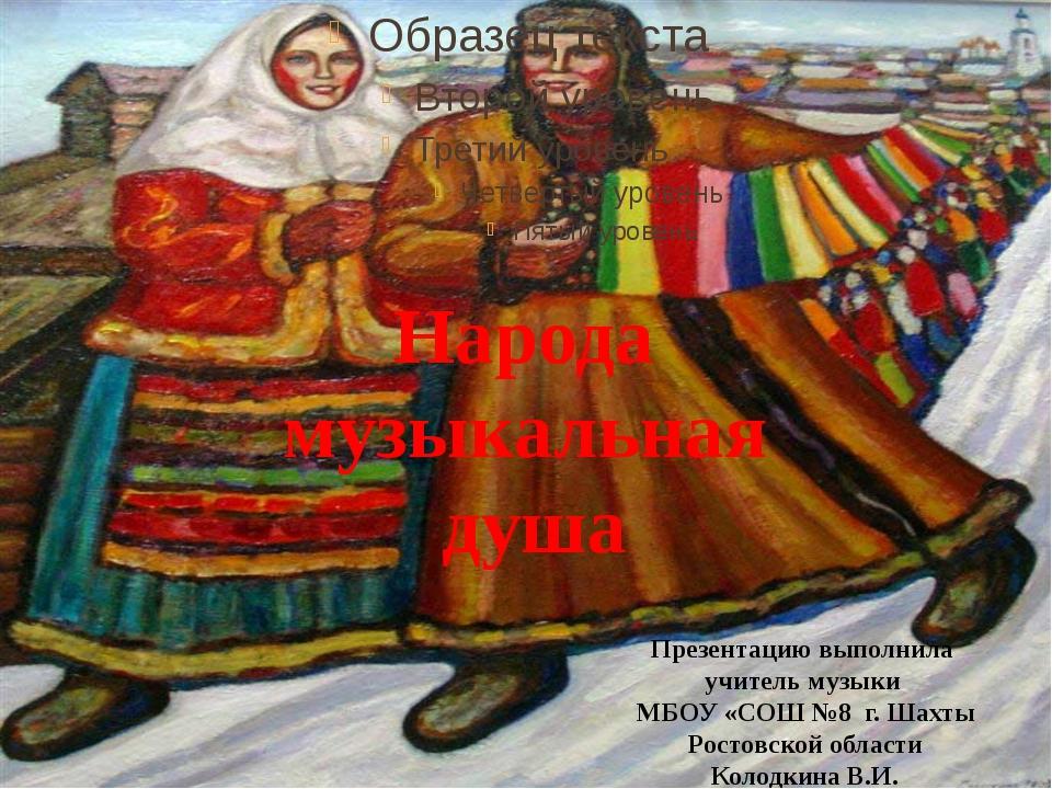 Народа музыкальная душа Презентацию выполнила учитель музыки МБОУ «СОШ №8 г....