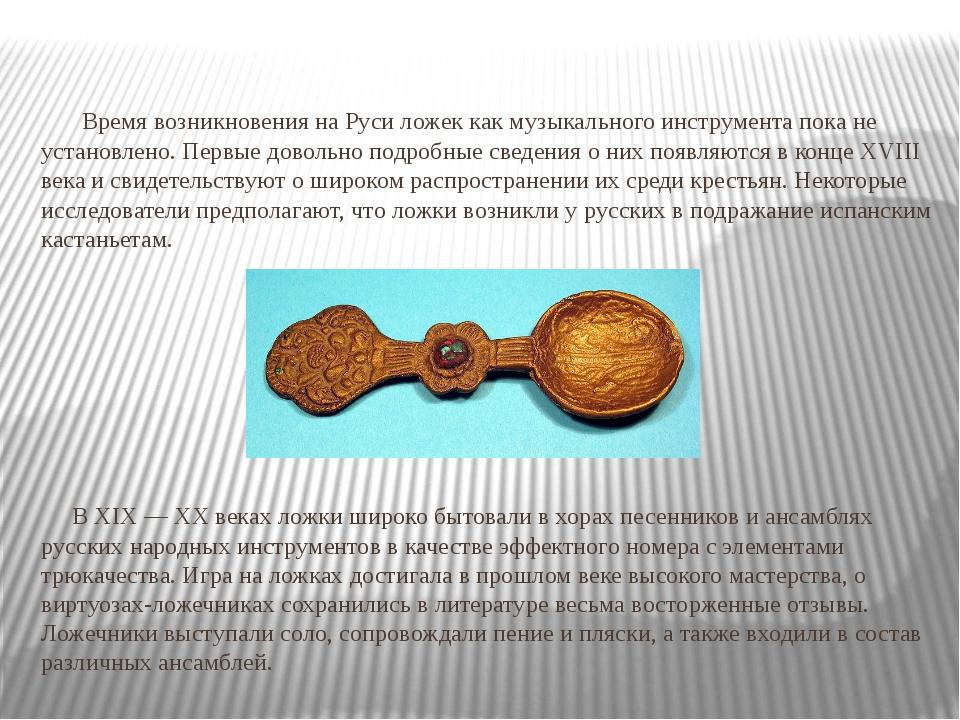 Время возникновения на Руси ложек как музыкального инструмента пока не устан...