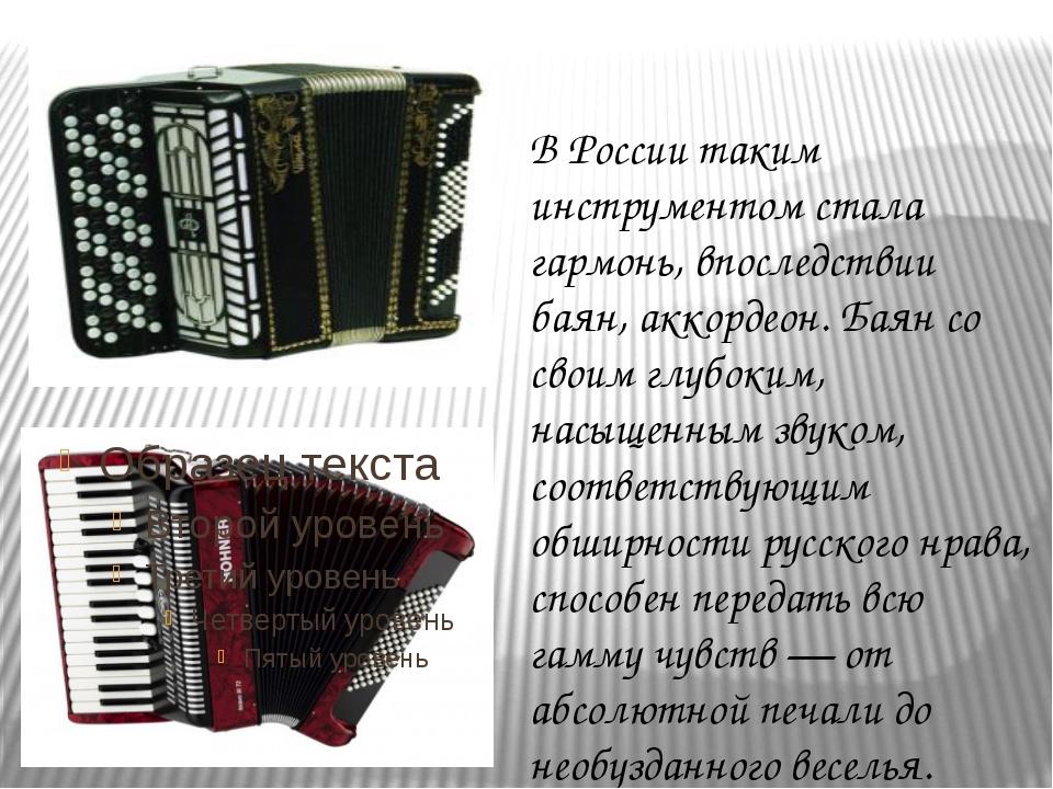 В России таким инструментом стала гармонь, впоследствии баян, аккордеон. Бая...
