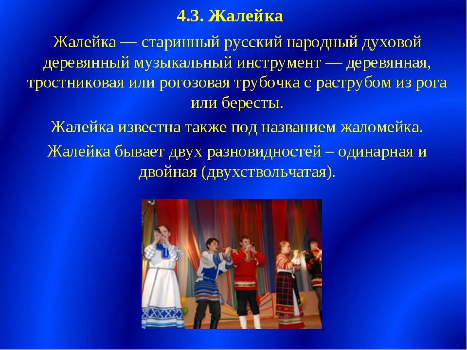 4.3. Жалейка Жалейка — старинный русский народный духовой деревянный музыкаль...