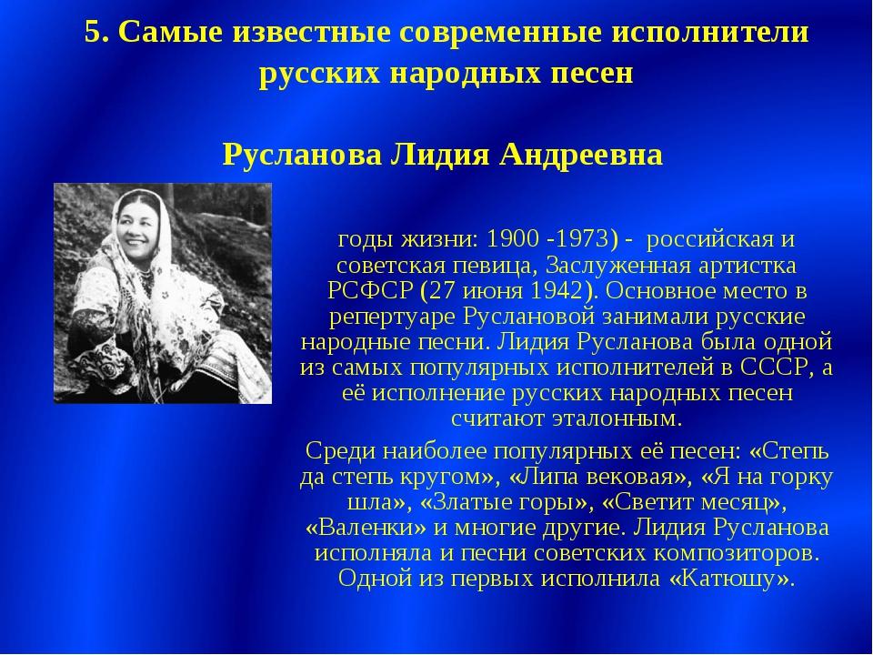 5. Самые известные современные исполнители русских народных песен Русланова Л...