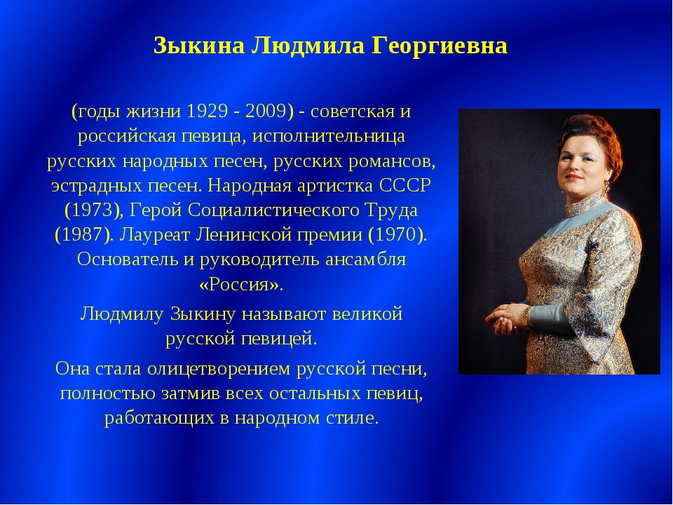 Зыкина Людмила Георгиевна (годы жизни 1929 - 2009) - советская и российская п...