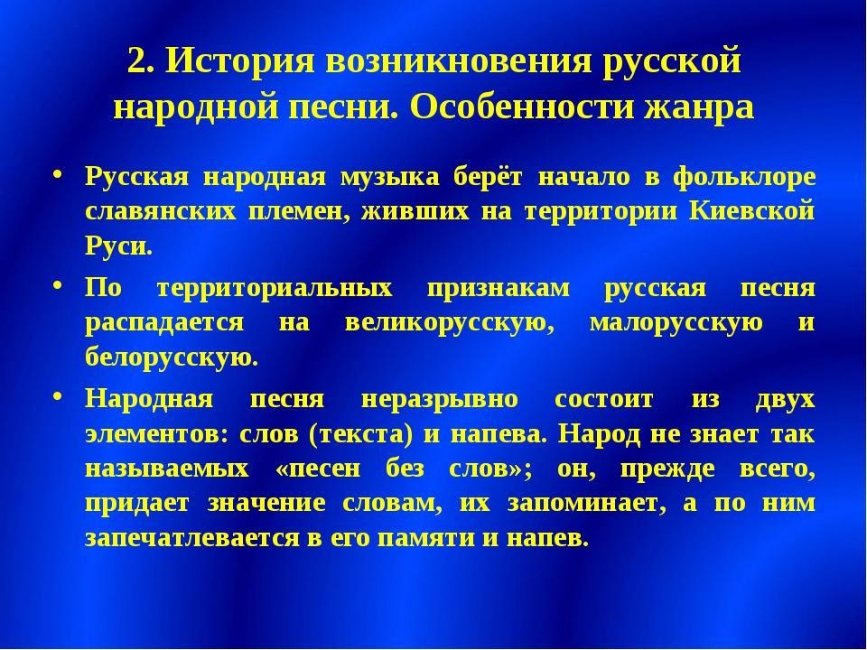 2. История возникновения русской народной песни. Особенности жанра Русская на...