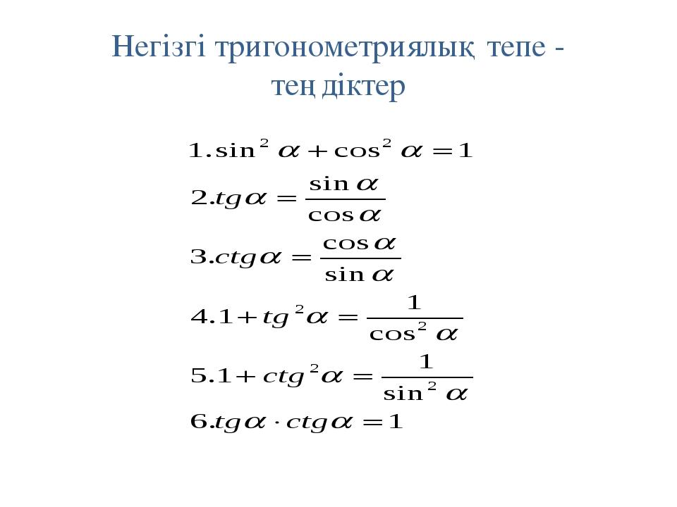 Негізгі тригонометриялық тепе - теңдіктер
