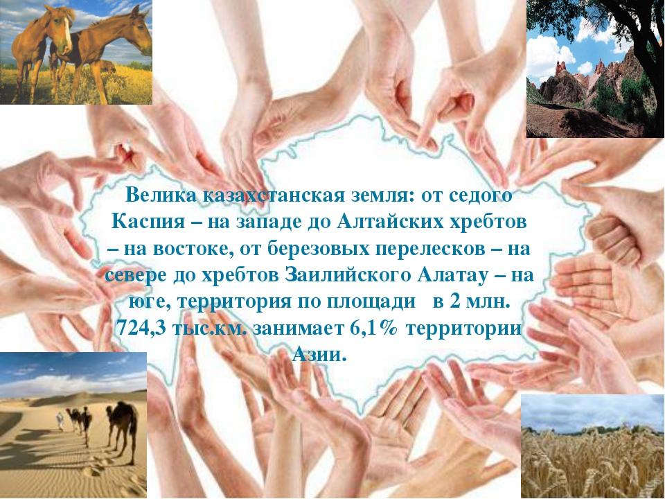 Велика казахстанская земля: от седого Каспия – на западе до Алтайских хребто...