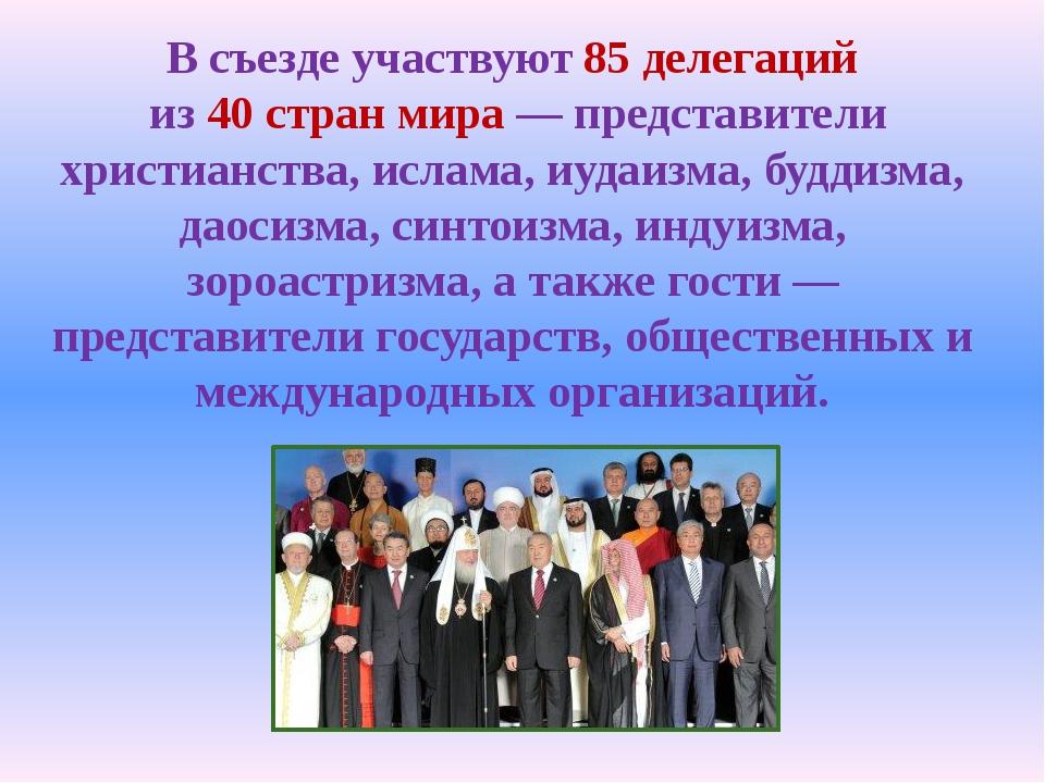 В съезде участвуют 85 делегаций из 40 стран мира — представители христианства...