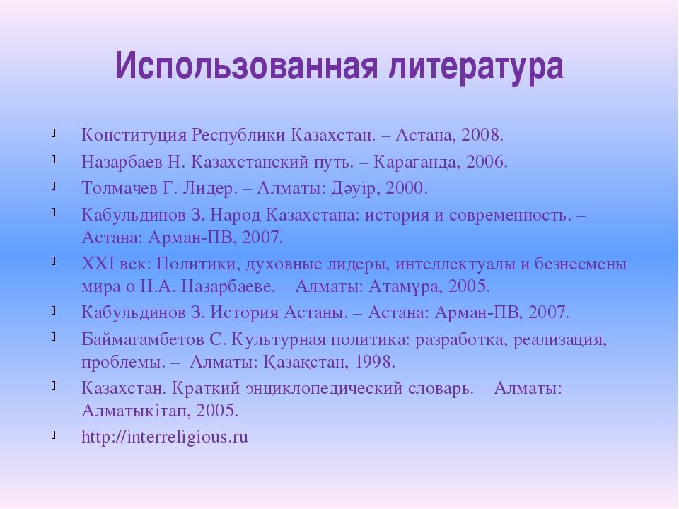Использованная литература Конституция Республики Казахстан. – Астана, 2008. Н...
