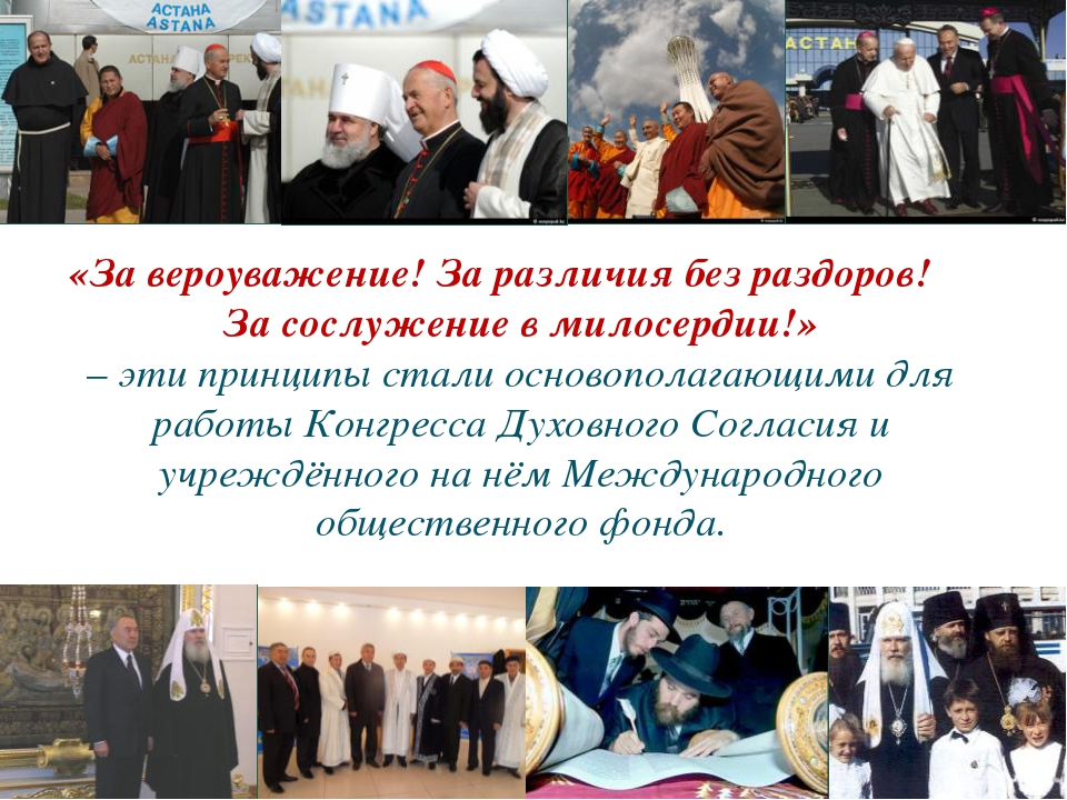 «За вероуважение! За различия без раздоров! За сослужение в милосердии!» – э...
