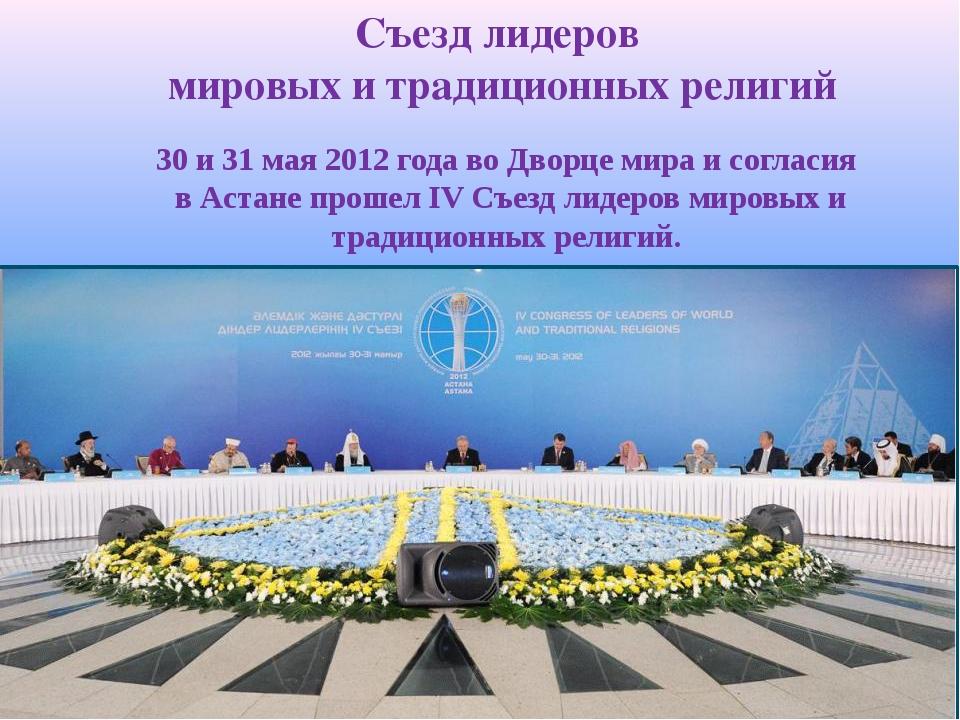 Съезд лидеров мировых и традиционных религий 30 и 31 мая 2012 года во Дворце...