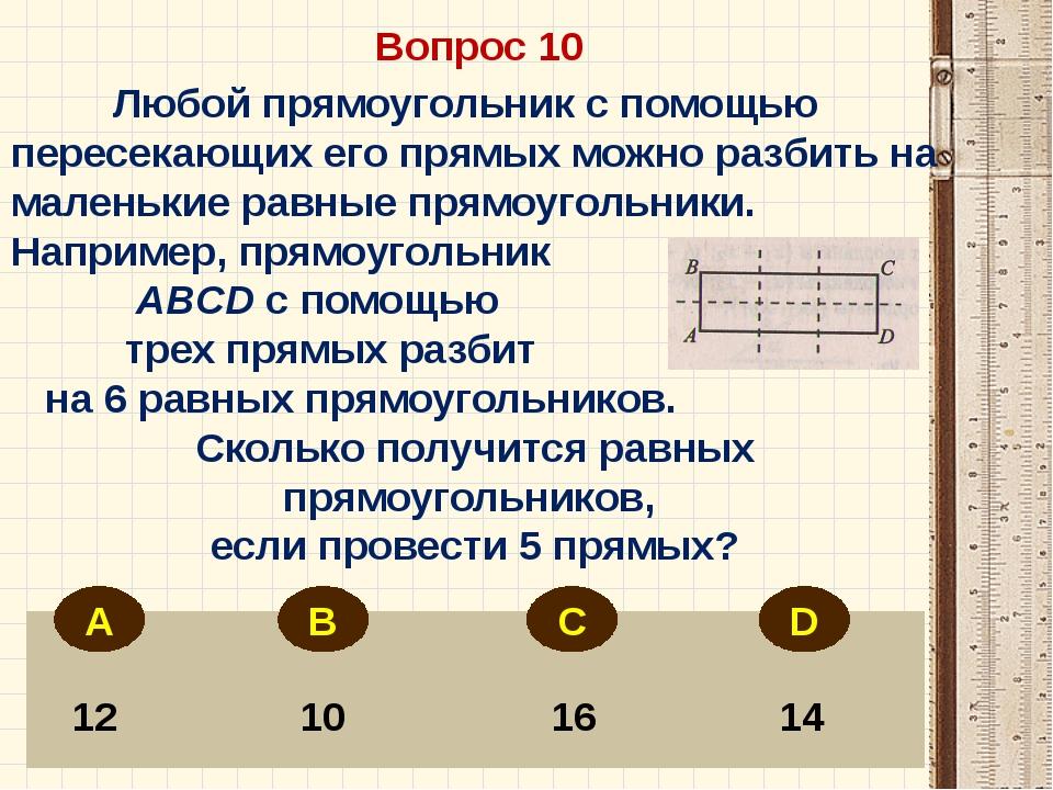 Вопрос 10 12 10 16 14 Любой прямоугольник с помощью пересекающих его прямых...