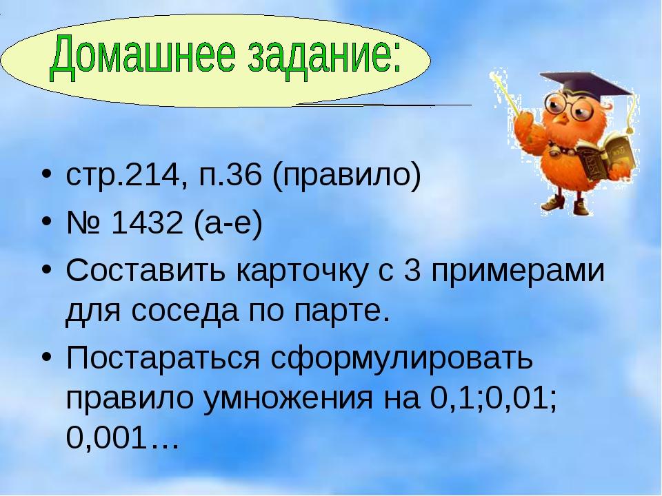 стр.214, п.36 (правило) № 1432 (а-е) Составить карточку с 3 примерами для сос...