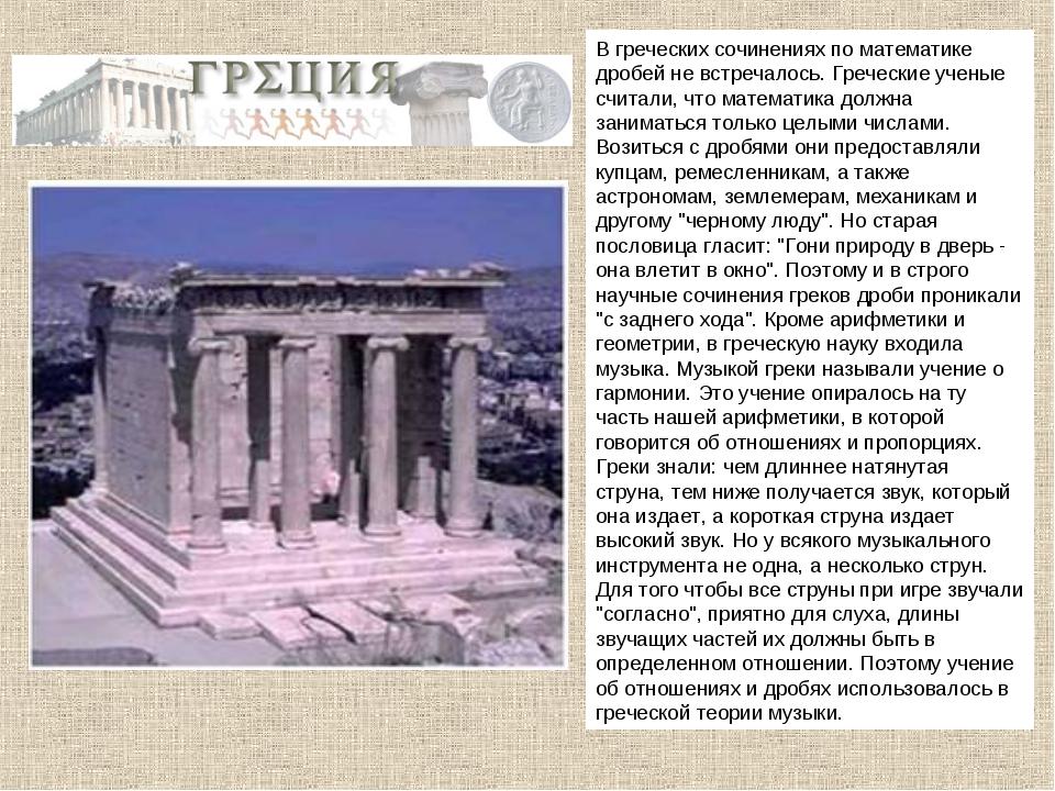 В греческих сочинениях по математике дробей не встречалось. Греческие ученые...