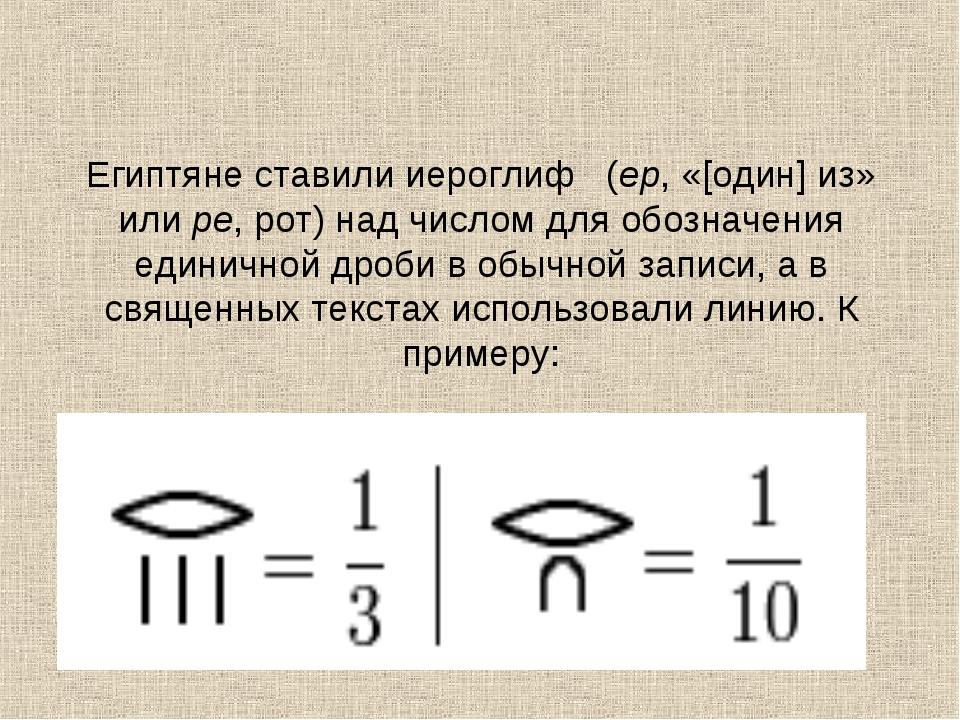 Египтяне ставили иероглиф (ер, «[один] из» или ре, рот) над числом для обозна...