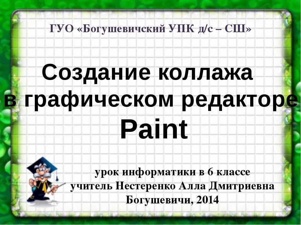 Создание коллажа в графическом редакторе Paint ГУО «Богушевичский УПК д/с – С...