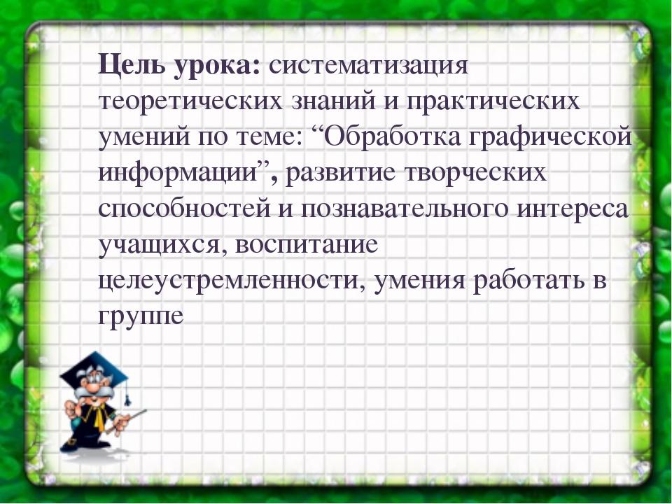 Цель урока: систематизация теоретических знаний и практических умений по теме...