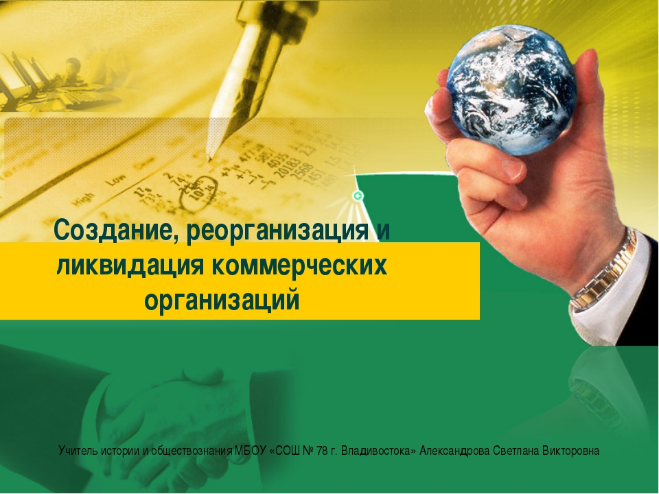 Создание, реорганизация и ликвидация коммерческих организаций Учитель истории...