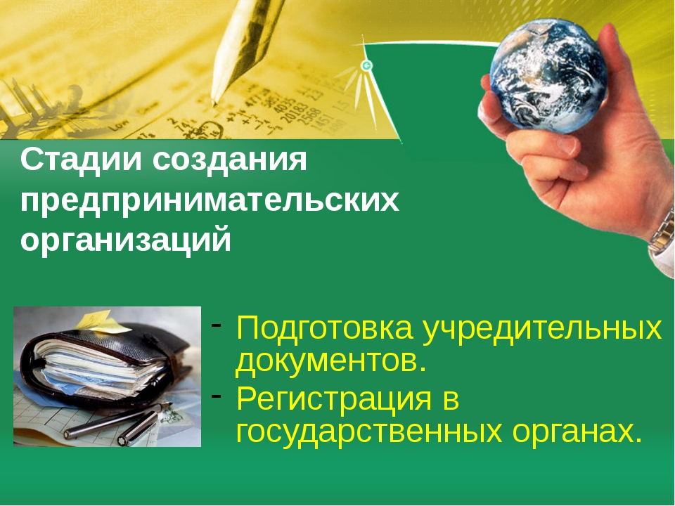 Стадии создания предпринимательских организаций Подготовка учредительных доку...