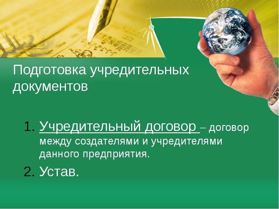 Подготовка учредительных документов Учредительный договор – договор между соз...