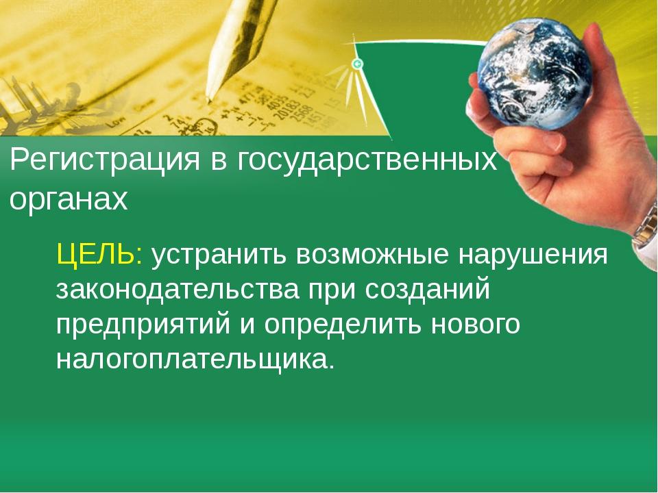 Регистрация в государственных органах ЦЕЛЬ: устранить возможные нарушения зак...