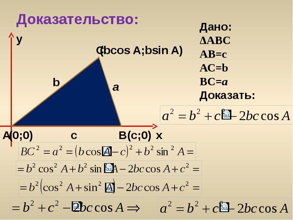 Доказательство: у х (0;0) (с;0) (bcos A;bsin A) Дано: ΔАВС АВ=с АС=b BC=a Док...