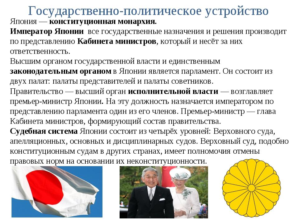 Япония— конституционная монархия. Император Японии все государственные назна...