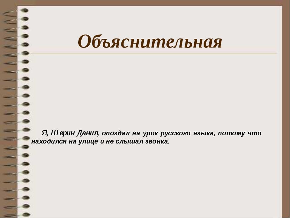 Я, Шерин Данил, опоздал на урок русского языка, потому что находился на улиц...