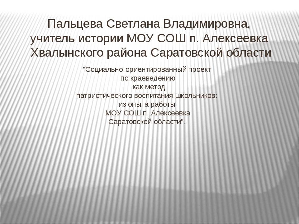 Пальцева Светлана Владимировна, учитель истории МОУ СОШ п. Алексеевка Хвалынс...