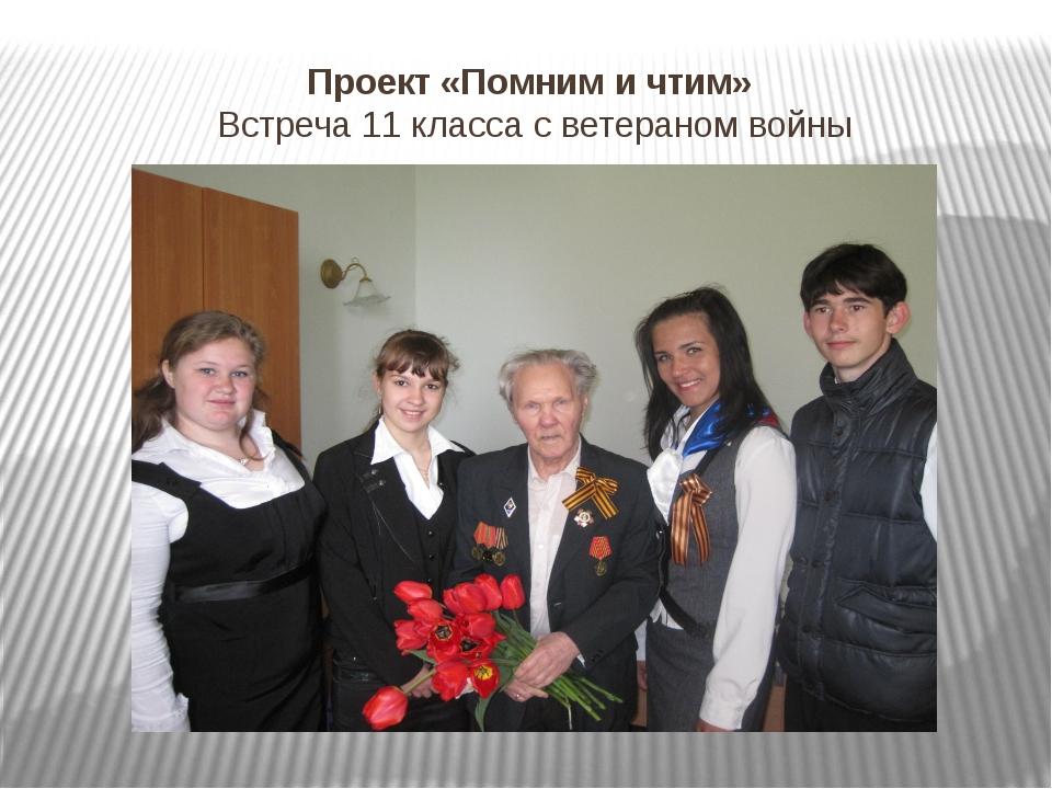 Проект «Помним и чтим» Встреча 11 класса с ветераном войны