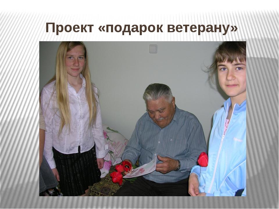 Проект «подарок ветерану»