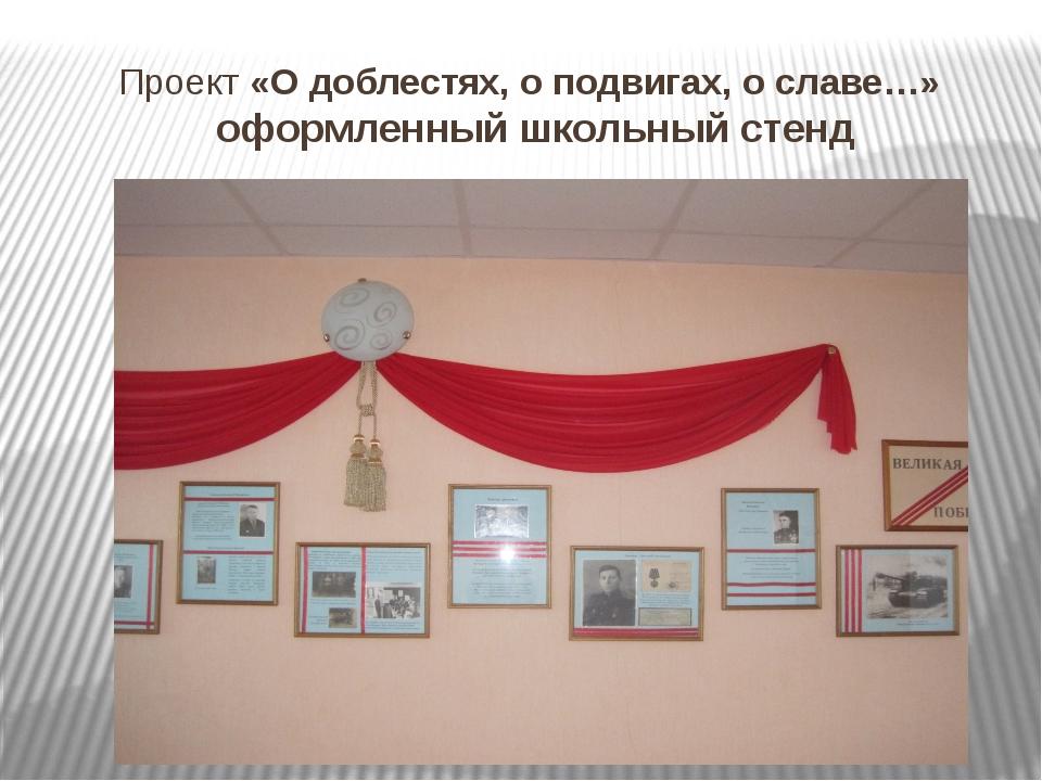 Проект «О доблестях, о подвигах, о славе…» оформленный школьный стенд