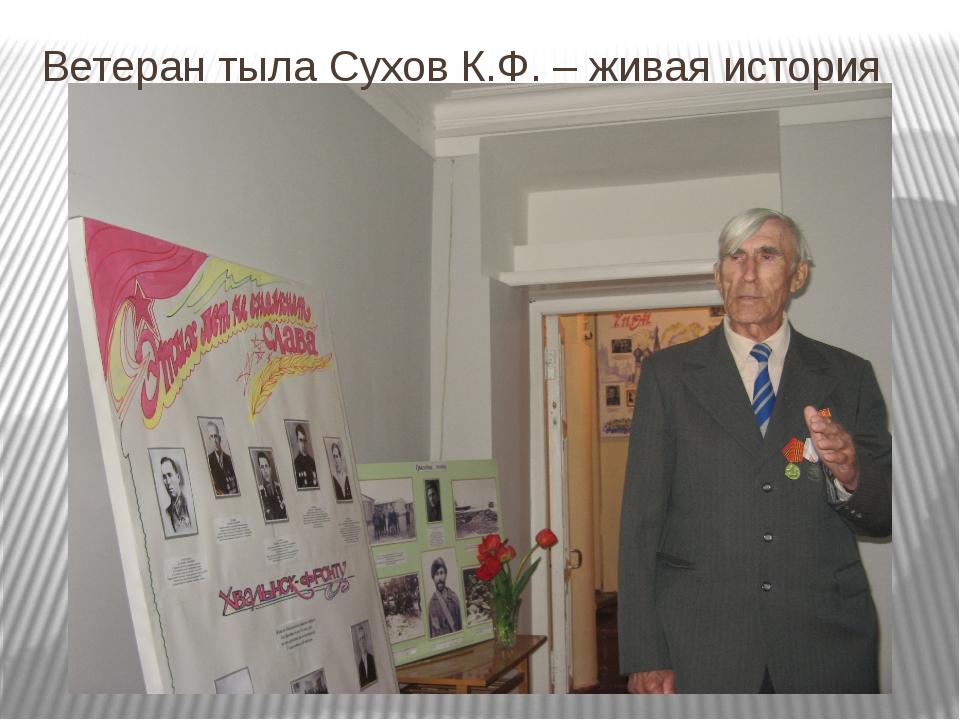 Ветеран тыла Сухов К.Ф. – живая история