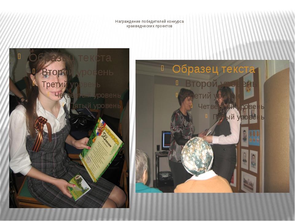 Награждение победителей конкурса краеведческих проектов