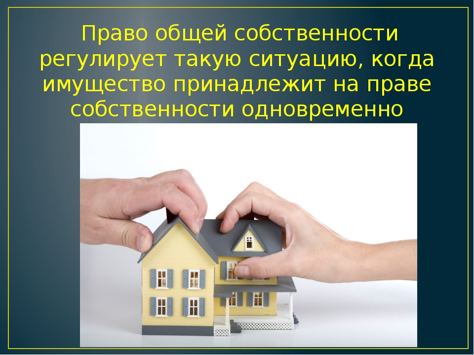 Право общей собственности регулирует такую ситуацию, когда имущество принадл...