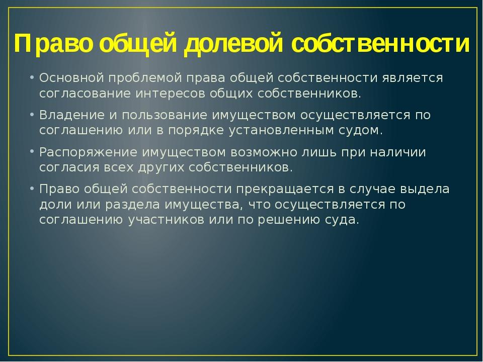 Право общей долевой собственности Основной проблемой права общей собственност...