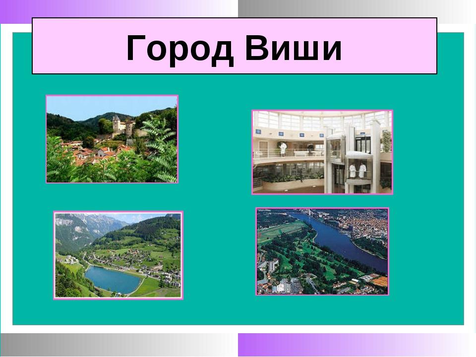 Город Виши
