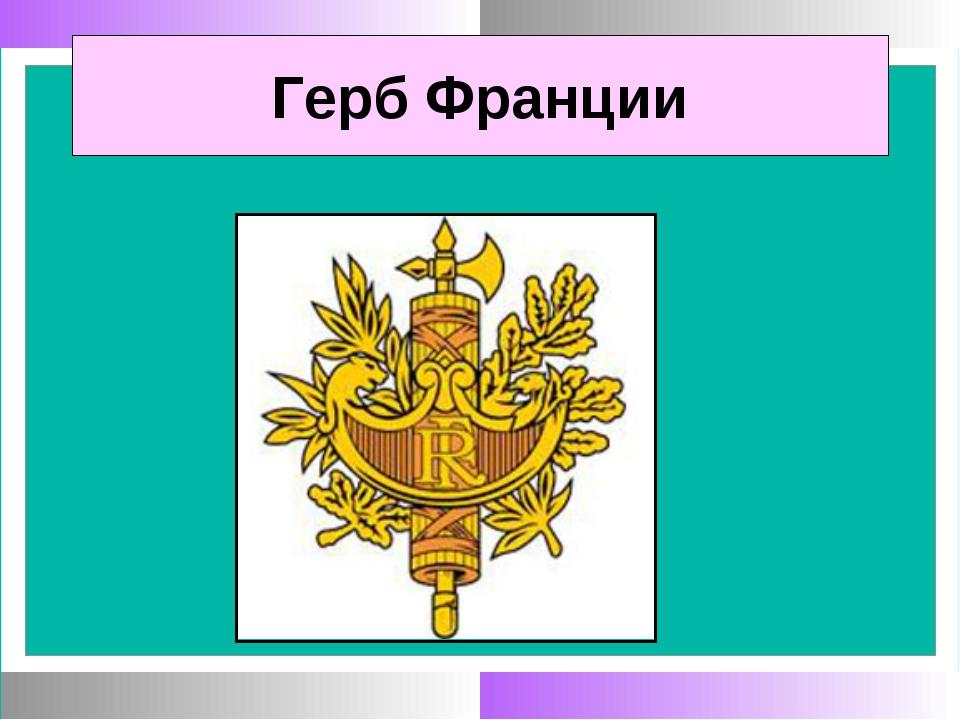 Франция герб картинка