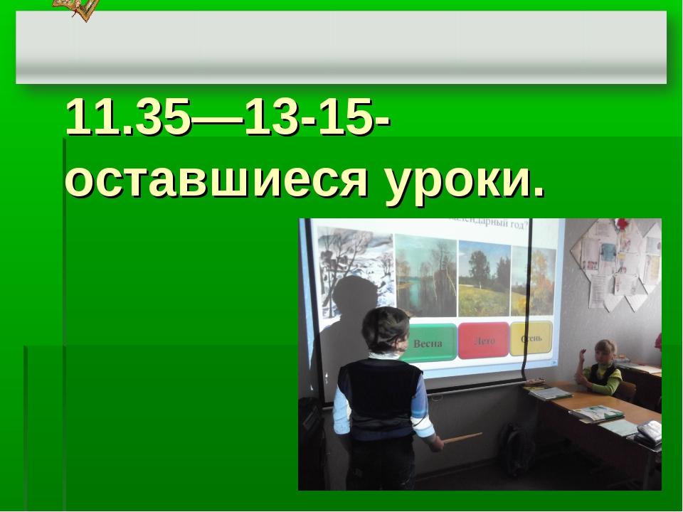 11.35—13-15- оставшиеся уроки.