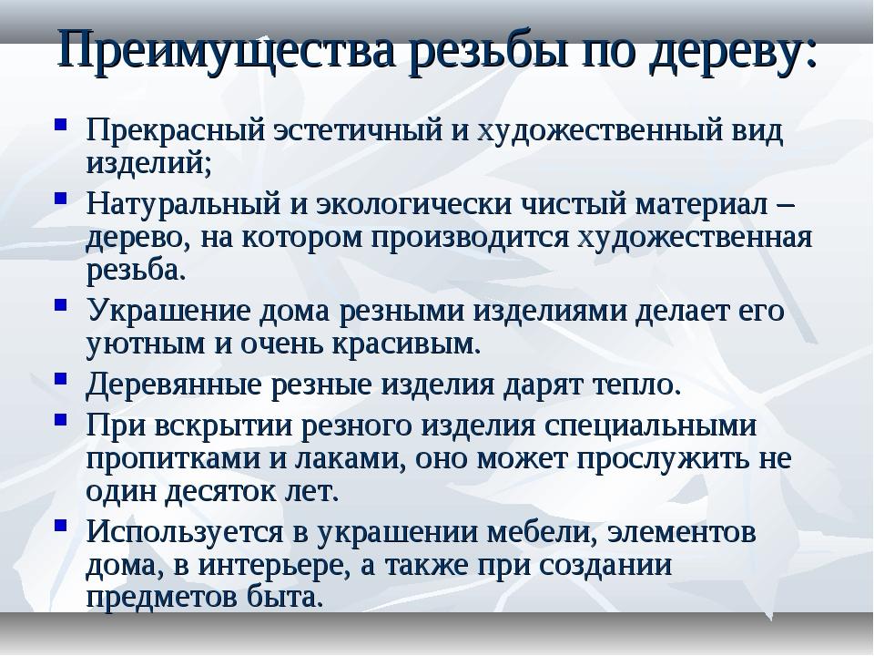 Преимущества резьбы по дереву: Прекрасный эстетичный и художественный вид изд...