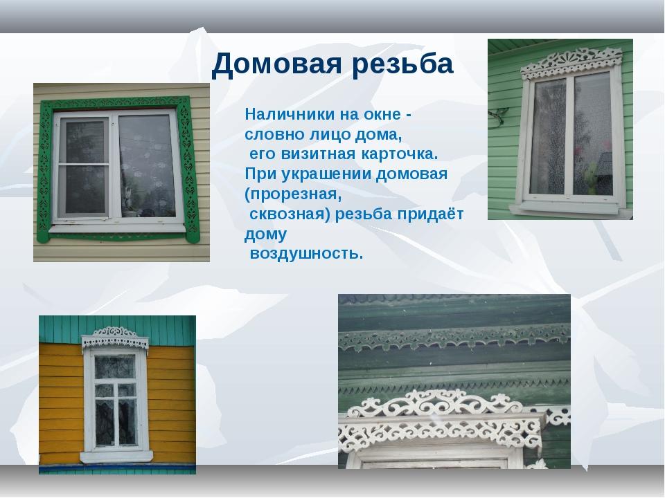 Домовая резьба Наличники на окне - словно лицо дома, его визитная карточка. П...