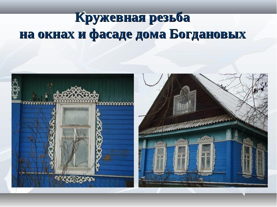 Кружевная резьба на окнах и фасаде дома Богдановых