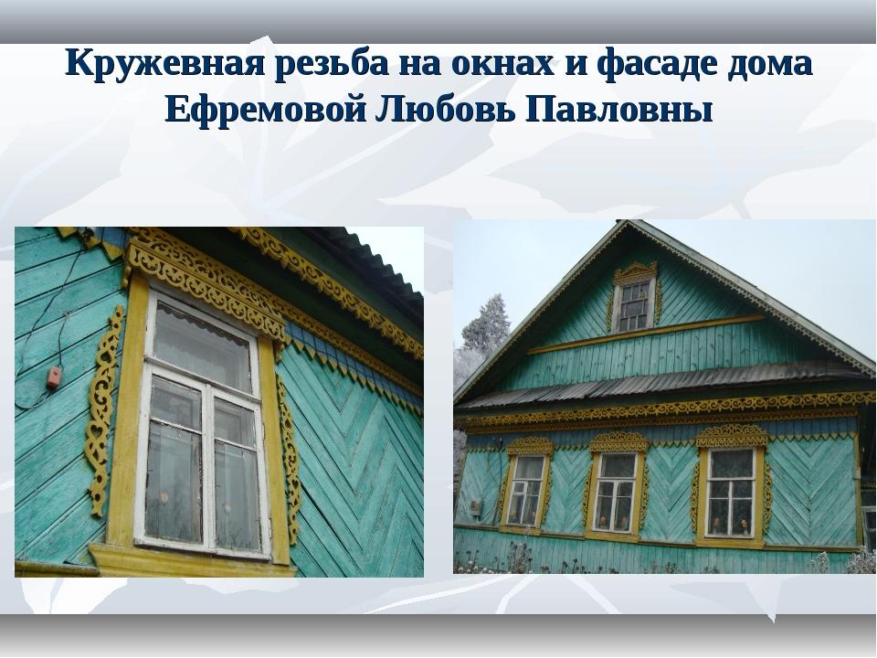 Кружевная резьба на окнах и фасаде дома Ефремовой Любовь Павловны