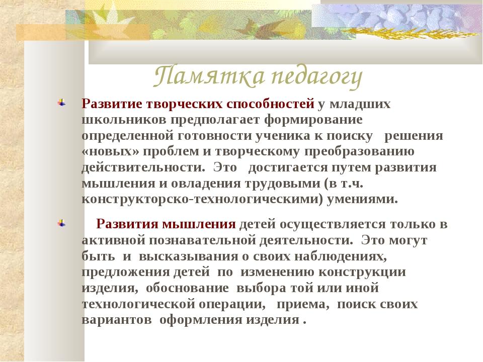 Памятка педагогу Развитие творческих способностей у младших школьников предпо...