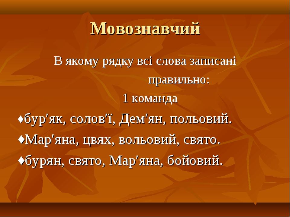 Мовознавчий В якому рядку всі слова записані правильно: 1 команда ♦бур′як, со...