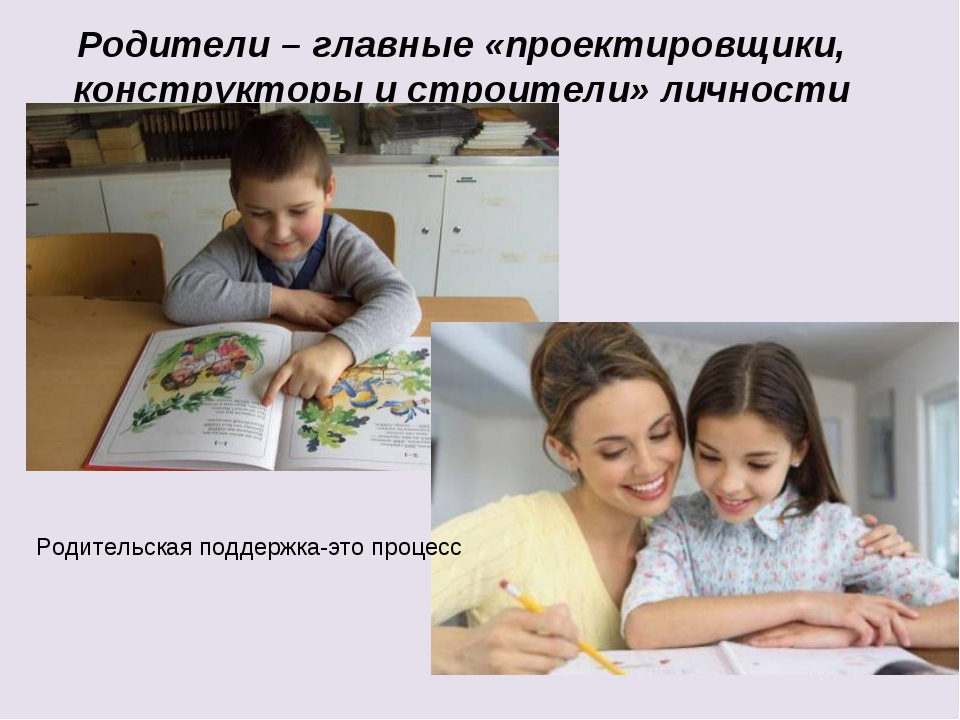Родители – главные «проектировщики, конструкторы и строители» личности ребенк...