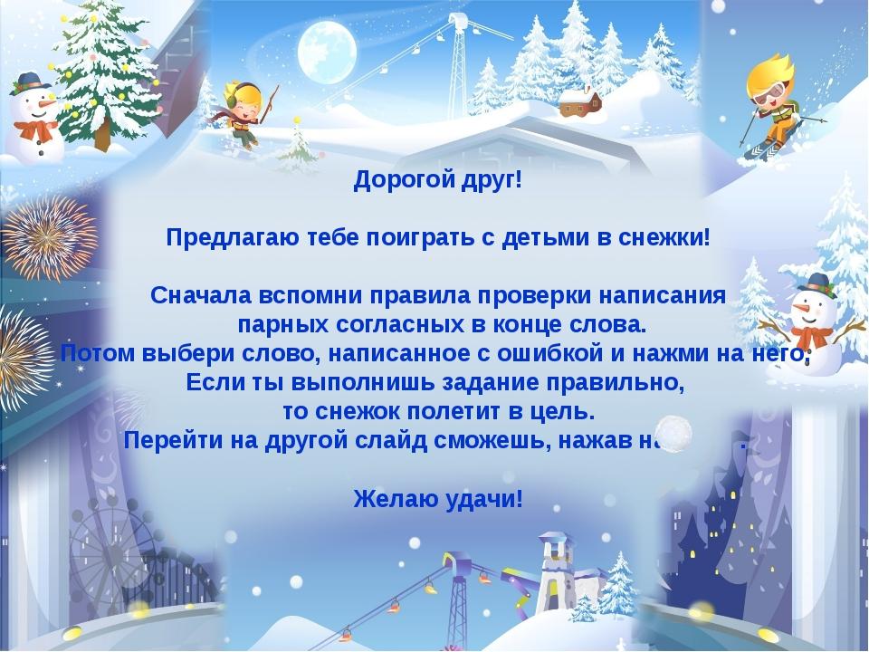 Дорогой друг! Предлагаю тебе поиграть с детьми в снежки! Сначала вспомни прав...